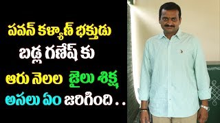 6 Months Jail for Bandla Ganesh | Jail Time For Bandla Ganesh | 15 Lakh Fine for Bandla Ganesh