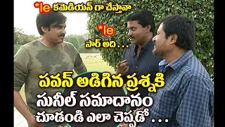 Sunil Real behaviour | Sunil Movie 2 Countries Teaser Launch |Pawan Kalyan Launch Sunil Movie Teaser