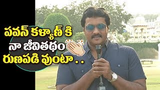 Sunil Emotional Words about Pawan Kalyan | Pawan Kalyan Launch Sunil Movie Teaser | 2 Countries