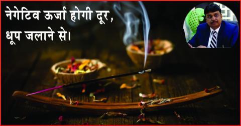 Vastu tips for Clearing Negative Energy. नेगेटिव ऊर्जा होगी दूर, धूप जलाने से।