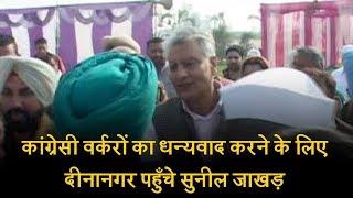 कांग्रेसी वर्करों का धन्यवाद करने के लिए दीनानगर पहुँचे Sunil Jakhad