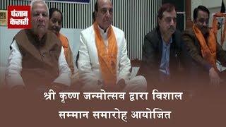 श्री कृष्ण जन्मोत्सव द्वारा विशाल सम्मान समारोह आयोजित