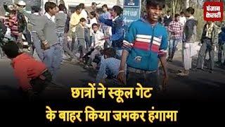 बवाना : छात्रों ने स्कूल गेट के बाहर किया जमकर हंगामा
