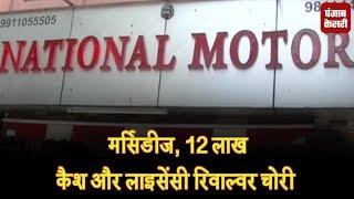 दिल्ली : मर्सिडीज, 12 लाख कैश और लाइसेंसी रिवाल्वर चोरी