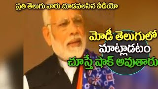 Modi speech in telugu | MODI TELUGU SPEECH |PM Narendra Modi speech