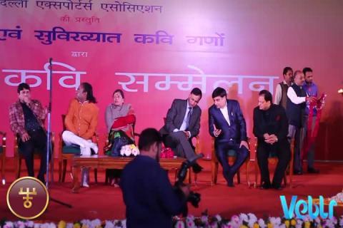 Haasya Kavi Sammalen (हास्य कवि सम्मलेन) - Part 1 at 37th India International Trade Fair 2017