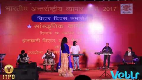 Bihar State Day Celebrations - Performance 1 - Part 1 at IITF 2017