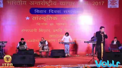 Bihar State Day Celebrations - Performance 2 at IITF 2017