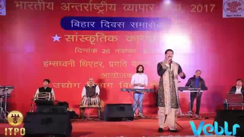 Bihar State Day Celebrations - Performance 3 at IITF 2017