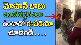 Mohanbabu Play With Manchu Lakshmi's Daughter | Mohan Babu At Home Real Beaver Video |Manchu Lakshmi