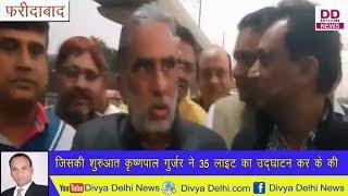 फरीदाबाद मे 35  लाइटों का  उद्घाटन कृष्णपाल गुर्जर ने किया - Divy Delhi News