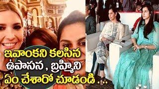 Ram Charan's Wife Upasana & Nara Bramhini Meet Ivanka Trump | Ivanka Trump | Brahmani