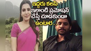 Samantha Naga Chaitanya Malli Raava Movie Promotions |  Sumanth | Aakanksha Singh | #MalliRaava