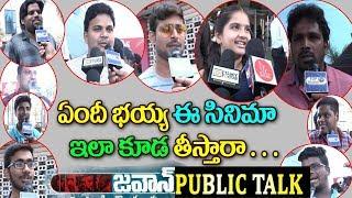 Jawaan Public Talk | Jawaan Movie Public Talk | Movie Review | Sai Dharam Tej Jawaan Public Talk