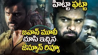 Jawaan REVIEW | Jawaan Movie Genuine Review | Sai Dharam Tej Jawan Review | Latest Movie Review