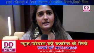 महिलाओं के व्यवसाय को बढ़ावा देऩे के लिए अनुश्री ने की मीटिंग - Divya Delhi News