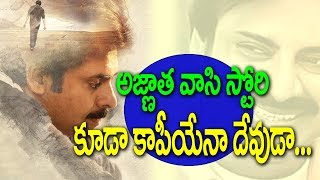 Pawan Kalyan Agnathavasi Story Leaked l Agnathavasi Copy Story l Pawan Kalyan l Top telugu tv