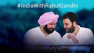 Captain Amarinder Singh on Rahul Gandhi filing nomination for the post of Congress President