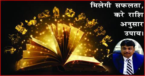 Lal Kitab Remedies for Success. मिलेगी सफलता, करे राशि अनुसार उपाय।