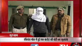 गुरुग्राम - एक करोड़ की चोरी का मास्टरमाइंड गिरफ्तार