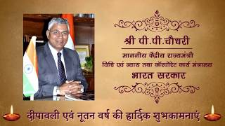 Diwali Message by Sh. PP Chaudhary, MoS