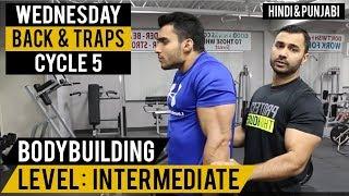 V SHAPE BACK & Traps Workout! Cycle 5 (Hindi / Punjabi)
