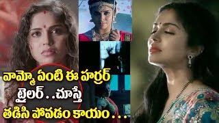 Seetha Ramuni Kosam Movie Official Theatrical Trailer 2017 || Sharath, Karunya|Telugu Movie Trailers