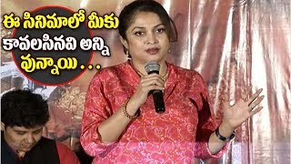 Ramya Krishna Super Speech @ Mathangi Movie Trailer Launch | Mathangi Movie | Top Telugu Tv