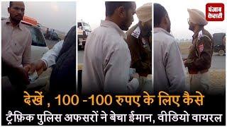 देखें , 100 -100 रुपए के लिए कैसे ट्रैफ़िक पुलिस अफसरों ने बेचा ईमान, वीडियो वायरल