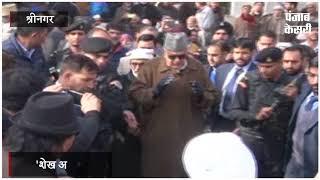 'शेख अब्दुल्ला ने अवाम के सम्मान के लिए किया संघर्ष'