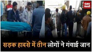 राजौरी में सड़क हादसे में तीन लोगों की मौत, एक घायल