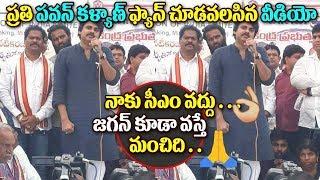 Pawan Kalyan Powerful Speech At Vizag   Pawan Kalyan Latest Speech 2017   Top Telugu Tv