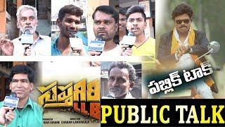 Sapthagiri LLB PUBLIC TALK | Public Review | Sapthagiri,Kashish Vohra | Top Telugu Tv