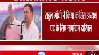 BREAKING - राहुल गाँधी ने किया कांग्रेस अध्यक्ष पद के लिए नामांकन दाखिल