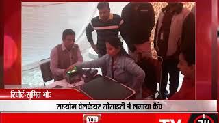 दिल्ली - सहयोग वेलफेयर सोसाइटी ने लगाया कैंप