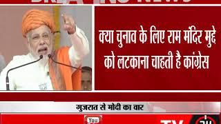 BREAKING - गुजरात से मोदी का वार- क्या चुनाव के लिए राम मंदिर मुद्दे को लटकाना चाहती है कांग्रेस?