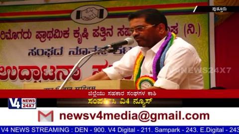 """Narimogaru Prathamika Krishi pattina Sahakari Sanga"" new building Inauguration"