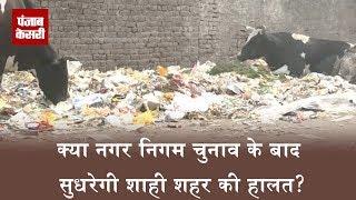 क्या Nagar Nigam चुनाव के बाद सुधरेगी शाही शहर की हालत?
