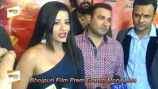 Bhojpuri Film Prem Granth Mahurat  Mona Lisa With Star Cast