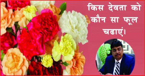 Offerings to God brings good luck. किस देवता का कौन सा फूल चढाए&#230