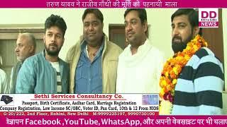 ऋषि पांडेय ने तरुण यादव को नागलोई विधानसभा का सेक्रटेरी नियुक्त किया    Divya Delhi News