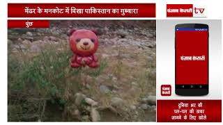 मेंढर के पास मिला पाकिस्तान से आया गुब्बारा, जांच में जुटी सेना