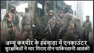 जम्मू कश्मीर के हंदवाड़ा में एनकाउंटर, सुरक्षाबलों ने मार गिराए तीन पाकिस्तानी आतंकी