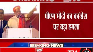 BREAKING - पीएम मोदी का कांग्रेस पर बड़ा हमला