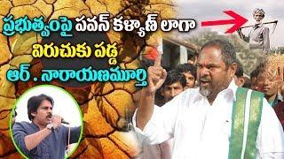 R Narayana Murthy Shocking Comments on Governments | Annadata Sukhibhava Press Meet |Top Telugu Tv