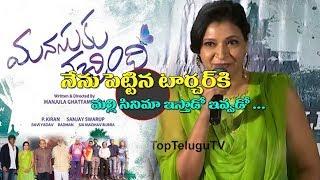 Manjula Ghattamaneni Emotional Speech Manasuku Nachindi Teaser Launch | Manjula | Top Telugu tv |
