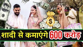 Virat Kohli - Anushka Sharma Will Earn 600 Crores Annually After Marriage