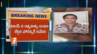 Vijays Phone sent to FSL Lab by Jubilee Hills Police today | iNews