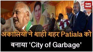 अकालियों ने शाही शहर Patiala को बनाया 'City of Garbage'