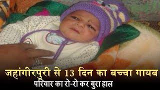 जहांगीरपुरी से 13 दिन का बच्चा गायब, परिवार का रो-रो कर बुरा हाल